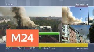 Названы предварительные версии причин пожара в Королеве - Москва 24