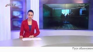 Только новости - Итоги дня от 28.04.2018