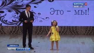 Прославленный урюпинский ансамбль «Надежда» отметил 25-летний юбилей