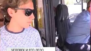 Водитель автобуса Юрий Ветков признан лучшим работником общественного транспорта в Белгороде
