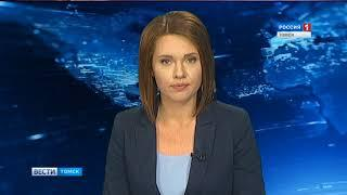 Вести-Томск, выпуск 20:45