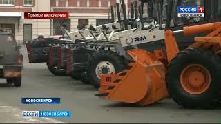 Новосибирские коммунальщики получили 10 новых машин для очистки города от снега