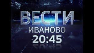 ВЕСТИ ИВАНОВО 20 45 от 13 07 18