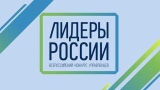 Наталья Комарова призвала югорчан активнее участвовать в конкурсе «Лидеры России»