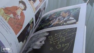 Житель Верхней Пышмы представил свою книгу о встречах с артистами