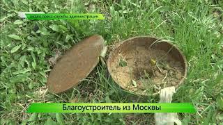 ИКГ Благоустроитель из Москвы #8