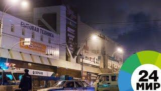 Жертвами пожара в ТЦ в Кемерово стали 37 человек - МИР 24