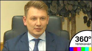 Глава Домодедова отчитался перед Андреем Воробьевым