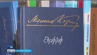 Издательство «Китап» выпустит полное собрание сочинений Мустая Карима