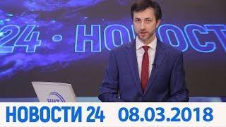 Новости Дагестан за 08. 03. 2018 год.
