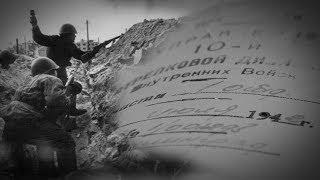 УФСБ по Волгоградской области рассекретило документы из архивов 10-й дивизии НКВД