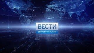 Вести - Вологодская область ЭФИР 30.10.2018 11:25