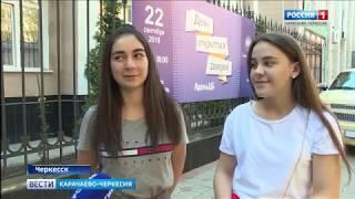 Вести Карачаево-Черкесия 25.09.2018