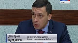 В Кировской области увеличили оклад учителей (ГТРК Вятка)