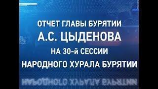 Отчёт Главы Бурятии А.С. Цыденова на 30-й сессии Народного Хурала Бурятии. Часть 3