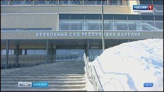 Сямозерское дело будут рассматривать в Петрозаводске