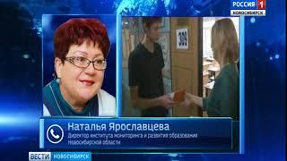 Почти 850 человек досрочно сдадут ЕГЭ в Новосибирской области