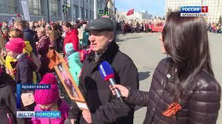 Акция «Бессмертный полк» в Архангельске собрала более 18 тысяч человек