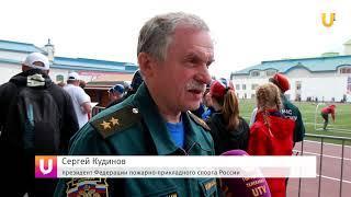 UTV  В Уфу приехали лучшие команды России по пожарно прикладному спорту
