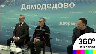 В Подмосковном Домодедове прошла спортивная конференция