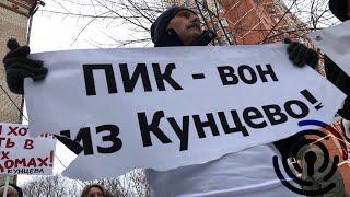 Протест против строительного произвола   Москва
