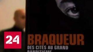 Во Франции известный гангстер сбежал из тюрьмы на вертолете - Россия 24