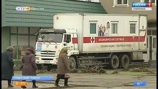 Мобильные бригады врачей едут к ставропольцам
