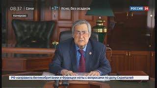 Путин подписал указ о прекращении полномочий главы Кемеровской области Амана Тулеева