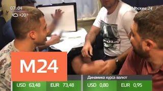Российские фанаты отправляются в Санкт-Петербург, чтобы поддержать национальную сборную - Москва 24