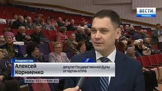 «Дети войны» встретились во Владивостоке