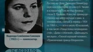 Донской календарь  1922 г  26 февраля  Симонян Надежда Семеновна