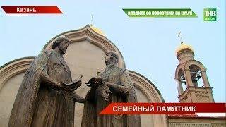 В Казани открыли памятник святым князю Петру и княгине Февронии | ТНВ