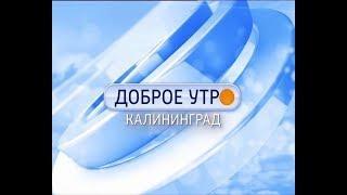 Доброе утро, Калининград (22.05.18)