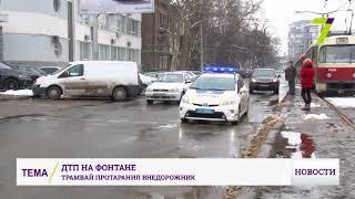 ДТП с участием трамвая на Фонтанской дороге в Одессе (обновлено)