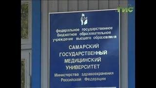 Выпускники самарского университета прошли аккредитацию