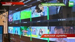 Цифровое телевещание в Татарстане запустят в июне следующего года | ТНВ