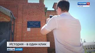 В Змеиногорске оснастили QR-кодами семь памятников архитектуры