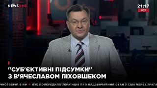 Пиховшек: я не исключаю, что Порошенко может выехать в Ростов 27.05.18