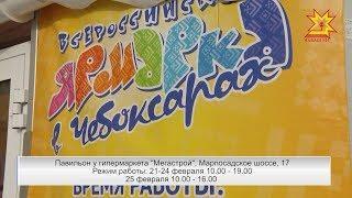 В Чебоксарах открылась Всероссийская Ярмарка.