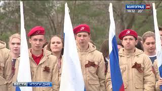 В Волгограде стартовал международный форум «Золотая звезда»