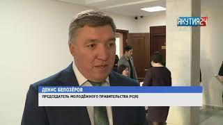 Работа молодежного правительства Якутии будет оцениваться на всероссийском рейтинге