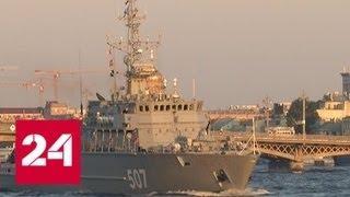 Военные моряки готовятся к Военно-Морскому параду в Петербурге - Россия 24