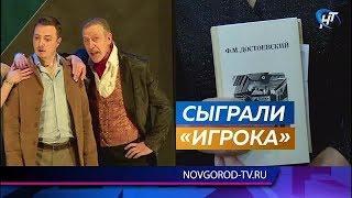 Новгородцы увидят 14 спектаклей в рамках Международного фестиваля Ф.М. Достоевского