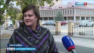 Вести Карачаево-Черкесия 08.11.2018
