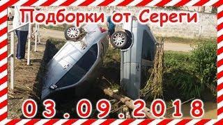 Новые записи с видеорегистратора.  дтп за 03.09.2018