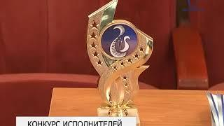 В Белгороде стартовал II Международный конкурс молодых исполнителей «Белая лира»