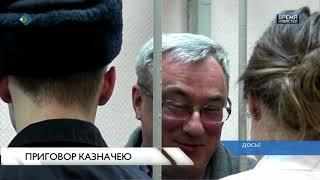 Константин Ромаданов осужден на 7 лет