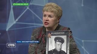 «Бессмертный полк» в Екатеринбурге