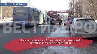Пассажирский автобус врезался в автовышку
