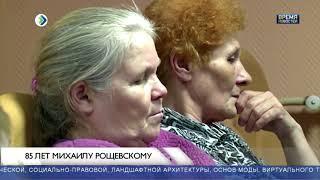 Михаилу Рощевскому 85